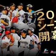 コロプラ、『プロ野球PRIDE』の2回目となるテレビCMを3月21日より放映開始…2014年のプロ野球開幕に向けて認知度向上を目指す