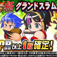 KONAMI、『実況パワフルプロ野球』で「球宴・極 グランドスラム ガチャ」を開催!