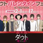 ボルテージ、『ダウト~嘘つきオトコは誰?~』で2月1日~17日の期間、東京・神奈川・大阪のTSUTAYA4店舗で期間限定のバレンタインフェアを開催