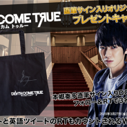 イザナギゲームズ、実写ムービーゲーム『Death Come True』で本郷奏多さんの直筆サイン入りオリジナルトートバッグを3名にプレゼント!