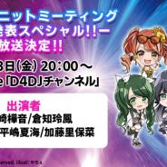ブシロード、「D4DJユニットミーティング -緊急発表スペシャル!!-」を12月13日に放送! 「D4DJ D4 FES」の新情報を発表