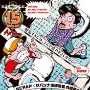 TMC、「東京ミステリーサーカス」で7月13日より2人限定リアル脱出ゲーム「絶望トイレからの脱出」を開催 サバンナ・高橋さんと共同制作
