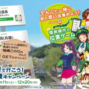 モバイルファクトリー、『ステーションメモリーズ!』で「駅メモ!で行こう!北近畿キャンペーン」を7月11日より開催!