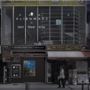 デル、「ALIENWARE」の旗艦店をリニューアル セール価格から更に5%オフになるキャンペーンも