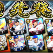 KONAMI、『プロ野球スピリッツA』で先発&中継ぎ&Aランク右翼手が新登場! Sランクの和田毅やサンチェスらが登場