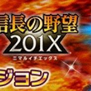 コーエーテクモ、『信長の野望 201X』で舞台「信長の野望・大志 -零- 桶狭間前夜~兄弟相克編~」コラボを開催決定!