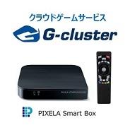 ブロードメディアGCとピクセラ、クラウドゲームビジネスで提携…「PIXELA Smart Box」を通して「Gクラスタ」を12月より提供