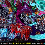 アソビズム、『ドラゴンポーカー』で復刻チャレンジダンジョン「覚醒の死神」を開催! 覚醒進化を遂げた「死霊王ゲヘナ」がボスとして登場