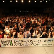 バンナム、『レイヤードストーリーズ ゼロ』のアニメ第9話配信を記念したクローズドイベントを開催! オフィシャルレポートを公開