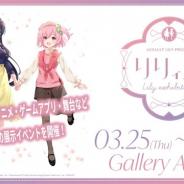 ブシロード、3月25日から開催予定の「リリィ展 in Gallery AaMo」の詳細情報を公開 3メートルの巨大ヒュージが展示エリアに出現!