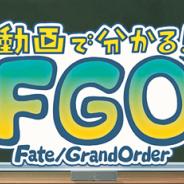 FGO PROJECT、『FGO』の公式動画「動画で分かる!Fate/Grand Order」の第3回を公開!…テーマは「バトルに行ってみよう」