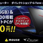 マウスコンピューター、5月19日から全国のダイレクトショップでセールと台数限定モデルの販売を実施