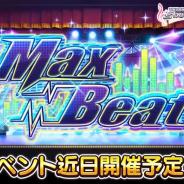 バンナム、『デレステ』で期間限定イベント「Max Beat」を5月21日15時より開催決定!