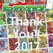 ミクシィ、『モンスターストライク』の公式マガジン「モンスターマガジン No.31」を12月26日より全国で発売