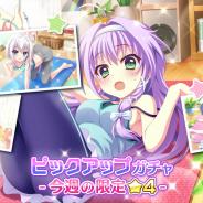 ポニーキャニオンとhotarubi、『Re:ステージ!プリズムステップ』でヨガ姿の限定☆4を配信開始