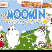 ポッピンゲームズジャパン、『ムーミン 〜ようこそ!ムーミン谷へ〜』の英語対応を行い全世界に配信