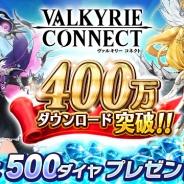 エイチーム、『ヴァルキリーコネクト』累計400万ダウンロードを突破 毎日100ダイヤがもらえるキャンペーンやメインシナリオの追加などを実施