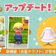 任天堂、『どうぶつの森 ポケットキャンプ』に新機能「衣装クラフト」を追加 素材を集めて服や靴をつくろう!