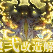 グリモア、『ブレイブソード×ブレイズソウル』でランクS魔剣「神器アイギス」など計5魔剣の極弐改造を実装