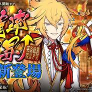 DMM GAMES、『一血卍傑-ONLINE-』で【貴族】ホウオウを実装! 「卍傑キャンペーン祭」も開催!