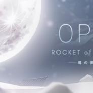 CAモバイル、アドベンチャーゲーム『OPUS 魂の架け橋』を「auスマートパス」で配信開始