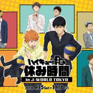 バンダイナムコアミューズメント、期間限定イベント「ハイキュー!! 休み時間 in J-WORLD TOKYO」を9月15日から開催!