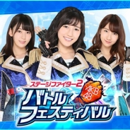 ポケラボ、『AKB48ステージファイター』の新作『AKB48ステージファイター2 バトルフェスティバル』を発表! 本日より事前登録も開始