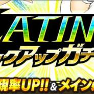 KLab、『キャプテン翼 ~たたかえドリームチーム~』で南米とメキシコの人気選手をピックアップした「LATINピックアップガチャ」を開始!