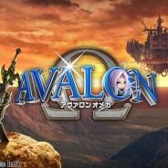クルーズ、リアルタイムギルドバトルRPG『アヴァロンΩ』の事前登録を再開