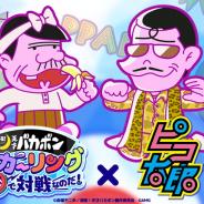 エイベックス、『深夜!天才バカボン バカーリングで対戦なのだ!』で「ピコ太郎」コラボを開催中!
