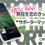 CA系のプレイモーション、「CROSS ME」で同じチーム・同じスタジアムで応援していた人同士の出会いを支援する「サポーターマッチ機能」を提供開始