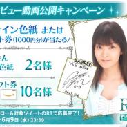 Restar Games、『イース6』オリジナル新キャラ「ローラ」の声優を川澄綾子さんに決定