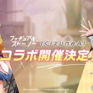 Nuverse、『フィギュアストーリー』の正式サービス開始日を6月24日に決定! 「キズナアイ」とのコラボ開催も