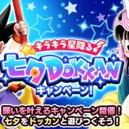 バンナム、『ドラゴンボールZ ドッカンバトル』で「キラキラ星降る!七夕DOKKANキャンペーン」を開催 「七夕DOKKANフェス」は6日から開始