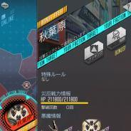 セガゲームス、『D×2 真・女神転生リベレーション』で29日に実装される新コンテンツ「終末戦争」の詳細を公開!