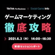 【レポート】作品の魅力を最大限引き出すためのTikTokゲームマーケティング活用法とは…ユーザー属性などTikTokの意外な実態も明らかに