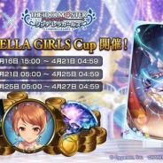 Cygames、『シャドウバース』でグランプリ「CINDERELLA GIRLS Cup」を4月16日より開催!