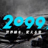NAOKI MAEDA氏率いるUNLIMITED STUDiO、音楽イベント「2099」を8月2日に開催決定! 本日よりチケットの抽選受付開始!