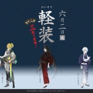 EXNOAとニトロプラス、『刀剣乱舞-』で軽装第十二弾として「獅子王」「小烏丸」「白山吉光」を6月2日に実装!