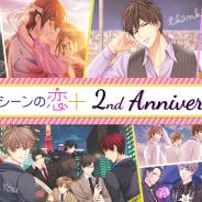 ボルテージ、読み物アプリ『100シーンの恋+ 』で配信2周年を記念した「100シーンのI LOVE YOU(ハート)」など特別企画を実施!