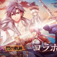 ZLONGAME、『ラングリッサー モバイル』で人気ゲーム『英雄伝説 閃の軌跡』とのコラボを10月20日より開催
