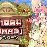 任天堂とCygames、『ドラガリアロスト』で1日1回無料「10回召喚」キャンペーンを明日1月31日15時より開催すると予告