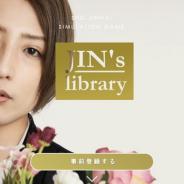 メディアシーク、俳優として活躍中の陳内将さんが登場する実写版シミュレーションゲーム『JIN's library』の事前登録を開始!