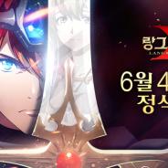 『ラングリッサー モバイル』韓国版が6月4日についに配信!