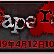 エレメンツリー、獣人BLゲーム『ビースト×ライト』で3月復刻「Escape room」の配信開始!