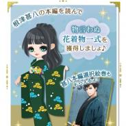 ボルテージ、『天下統一恋の乱 Love Ballad ~華の章~』にて根津甚八の本編ストーリーを配信!
