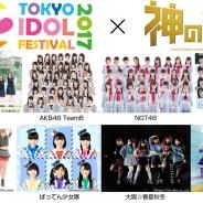 ブランジスタゲーム、『神の手』が世界最大のアイドルフェス「東京アイドルフェスティバル2017」とのコラボ企画を開催!
