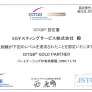 EGテスティングサービス、ソフトウェアテストに関する国際機関ISTQBの「Gold Partner」に認定