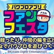 KONAMI、『実況パワフルプロ野球』のファン交流イベント「パワプロアプリ ファンフェスタ」を全国4会場で開催 最強プレイヤーを決める「パワプロアプリ チャンピオンシップ」も