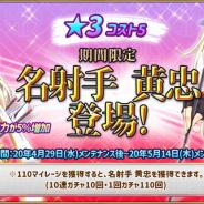 X Ten Games、『三極姫RE:BIRTH~DEFENCE~』で新武将「名射手 黄忠」を追加